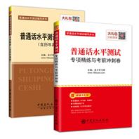 【全2册】备考2021普通话水平测试专用教材+专项精练与考前冲刺卷+命题说话范文60篇