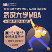 2023年武汉大学经济与管理学院MBA专项服务——面试+笔试 全程服务