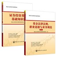 【2021新品全2册】备考2021基金从业资格考试辅导系列: 证券投资基金基础知识+基金法律法规、职业道德与业务规范 辅导教材(第2版)